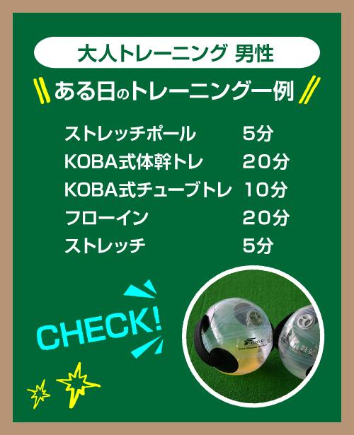 210827_JPC_kokuban_sumaho_06_sumaho