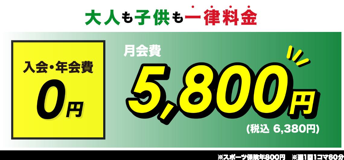 大人も子供も一律料金月会費5,800円